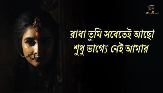 Radha Lyrics by Rahul Dutta Bengali Song