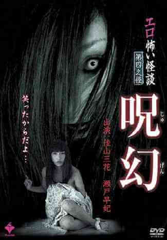Download [18+] Ero Kowai Kaidan Vol. 4: Curse (2010) Japanese 480p 327mb