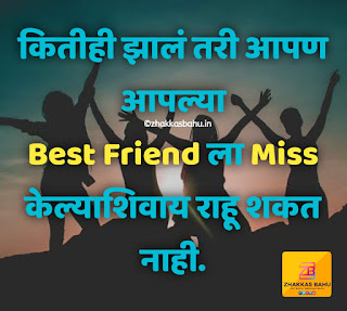 Friendship Day Quotes in Marathi
