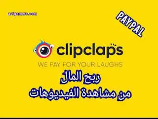 تحميل تطبيق smart scroll للربح من تطبيق clipclaps يوميا بدون لمس الهاتف
