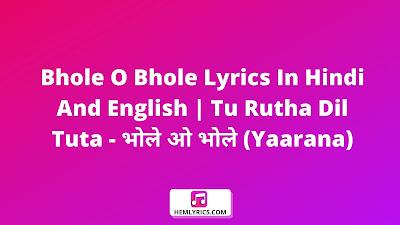 Bhole O Bhole Lyrics In Hindi And English | Tu Rutha Dil Tuta - भोले ओ भोले (Yaarana)
