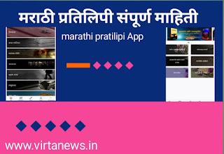 Marathi pratilipi
