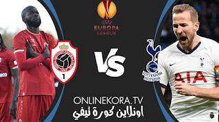 مشاهدة مباراة توتنهام ورويال أنتويرب بث مباشر اليوم 10-12-2020 في دوري أبطال أوروبا