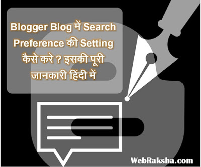 search-preference-in-blogger