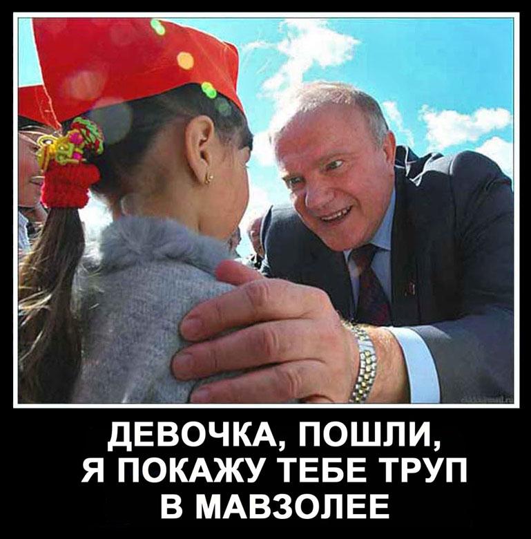 Зюганов и труп Ленина