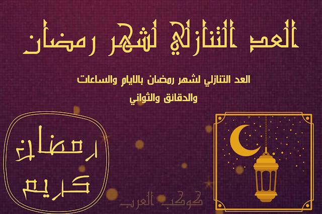 العد التنازلي لشهر رمضان بالايام والساعات | كم يتبقي علي رمضان متي اول يوم رمضان 2020