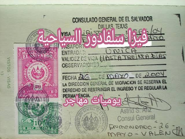 ملف تأشيرة سلفادور