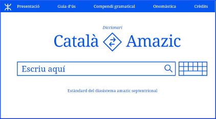 القاموس الكاتالاني الأمازيغي الاليكتروني