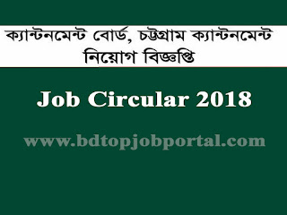Cantonment Board General Hospital, Chittagong Job Circular 2018