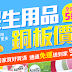 【17Life】民生用品,最高享10%回饋