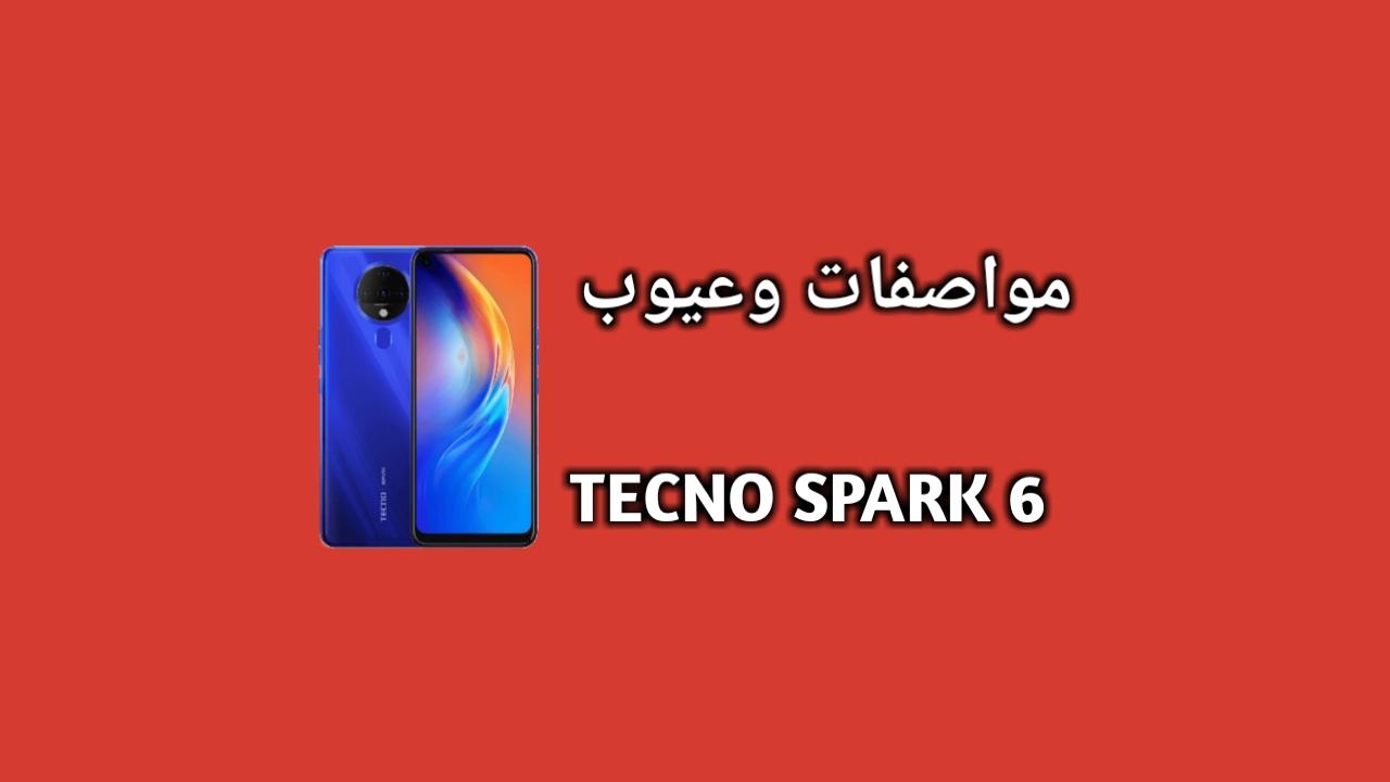 سعر و مواصفات Tecno Spark 6 - مميزات و عيوب تكنو سبارك 6