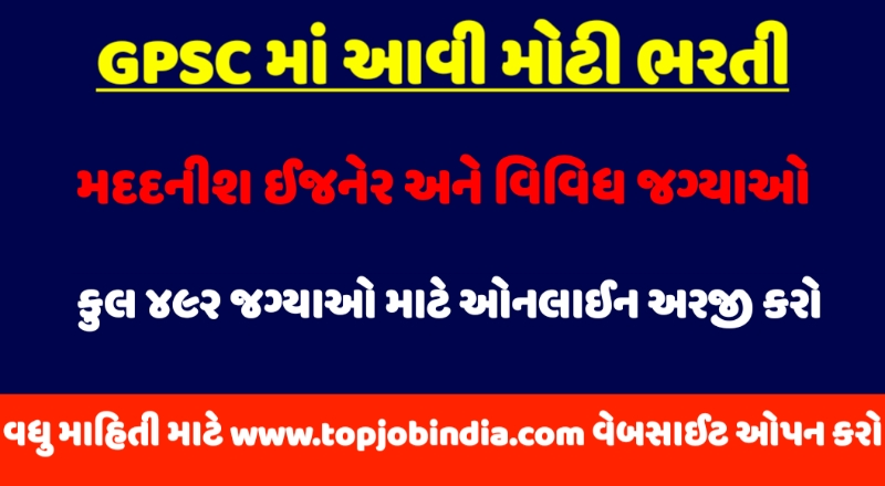 Gpsc recruitment 2021, gpsc class 1/2 recruitment 2021,gpsc ojas,gpsc ojas apply online,gpsc vacancy 2021, gpsc recruitment 2020, gpsc
