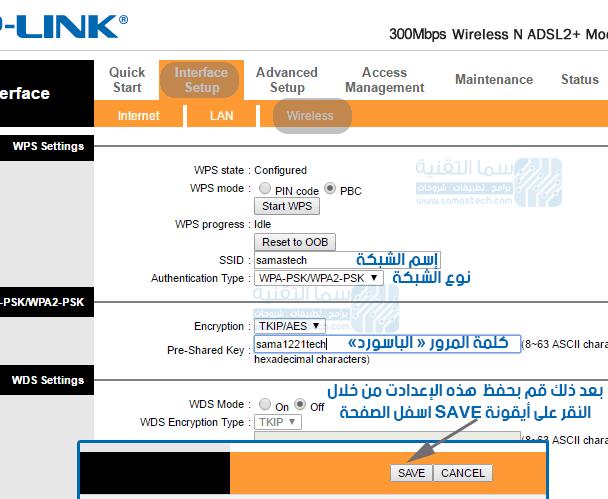 طريقة تغيير باسورد الواى فاى والراوتر Tp Link بمختلف
