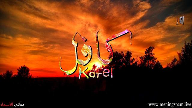 معنى اسم كافل وصفان حامل هذا الاسم Kafel