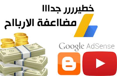 زيادة ارباح ادسنس لليوتيوب وبلوجر - طريقة مضمونة 100% بالكلمات المفتاحية والسيو - الربح من الانترنت increase adsense profits