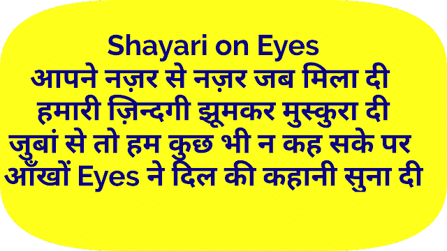Shayari on Eyes, Aankhen shayari Hindi Me,Nanhe Yadav