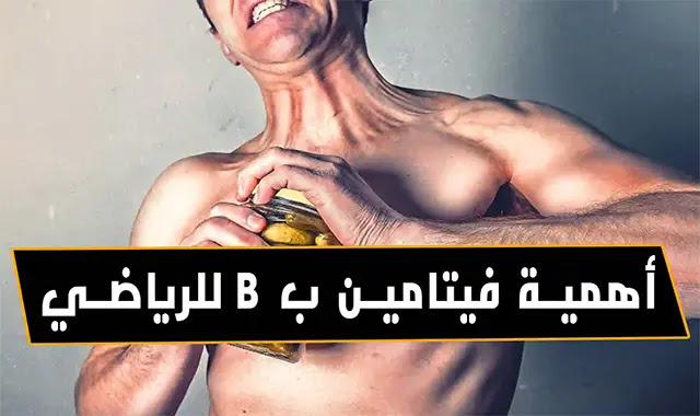 أهمية فيتامين ب للرياضي L'importance des vitamines B