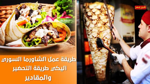 طريقة عمل الشاورما السوري في المنزل - شاورما الدجاج السورية - طريقة تحضير الشاورما السوري مثل المحلات