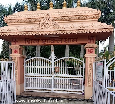 शिव शक्ति धाम सागर  - Shiv Shakti Dham Sagar