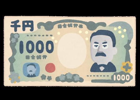 新千円札のイラスト(仮)