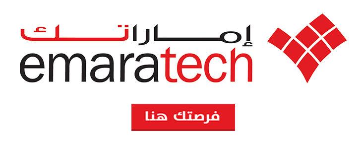 وظائف شاغرة فى شركة إماراتك فى دبي الإمارات عام 2020