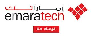 وظائف شاغرة فى شركة إماراتك فى دبي الإمارات عام 2018