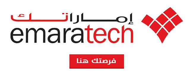 وظائف شاغرة فى شركة إماراتك فى دبي الإمارات 2019