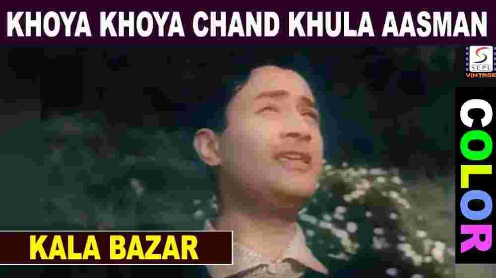 Khoya Khoya Chand Lyrics - Mohammed Rafi