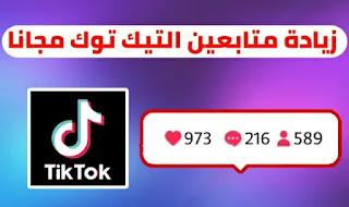 كيفية زيادة متابعين تيك توك مجانا 2020