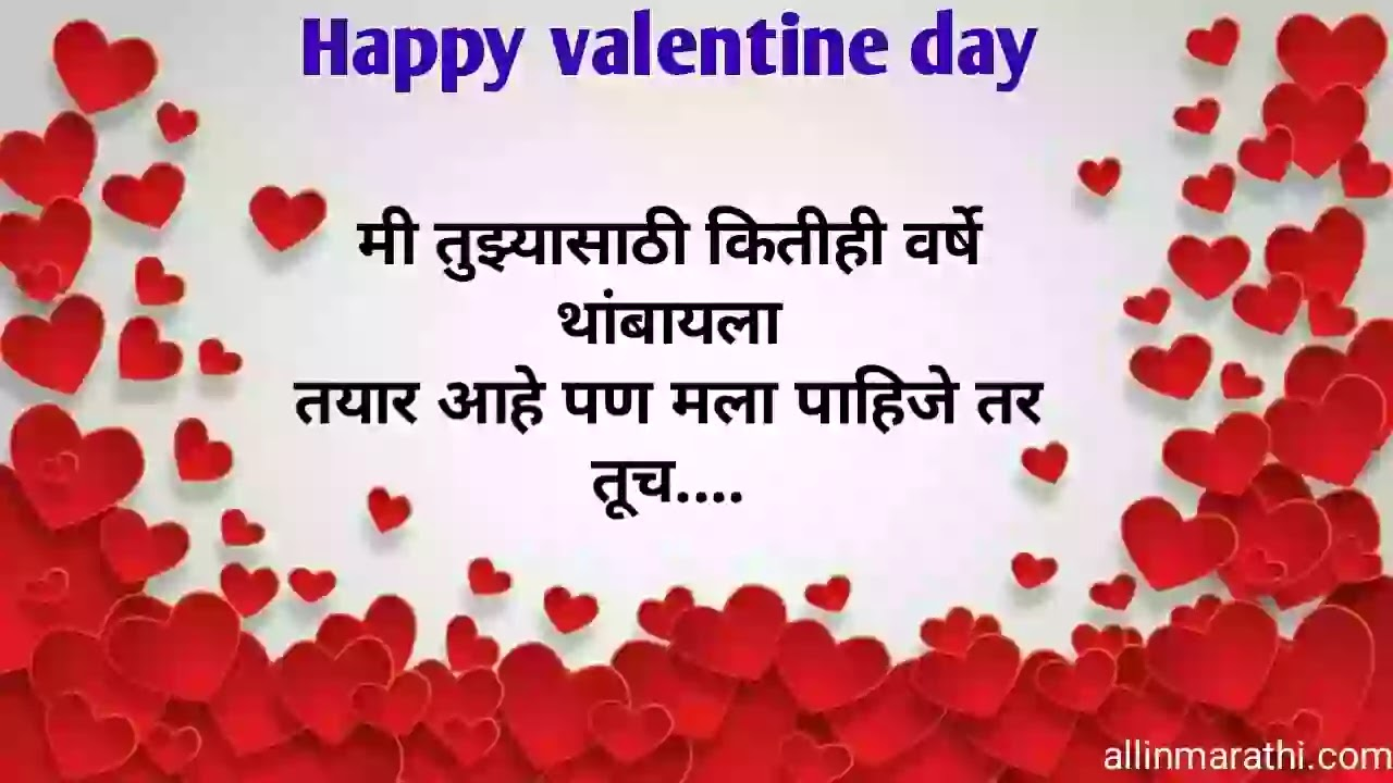 Valentine's day propose marathi