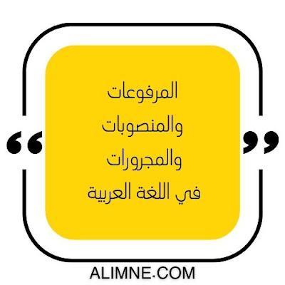 المرفوعات والمنصوبات والمجرورات في اللغة العربية