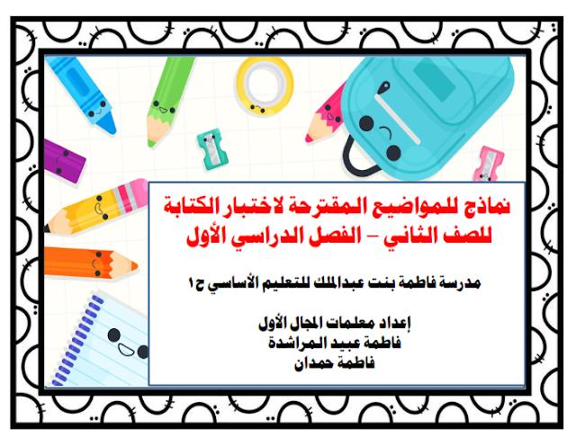 نماذج للمواضيع المقترحة لامتحان الكتابة في اللغة العربية للصف الثاني