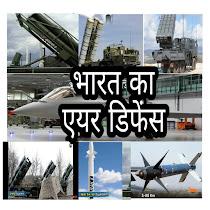 भारत की आसमानी सुरक्षा (एयर डिफेंस )