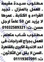 موقع عرب بريك وظائف وسيط القاهرة