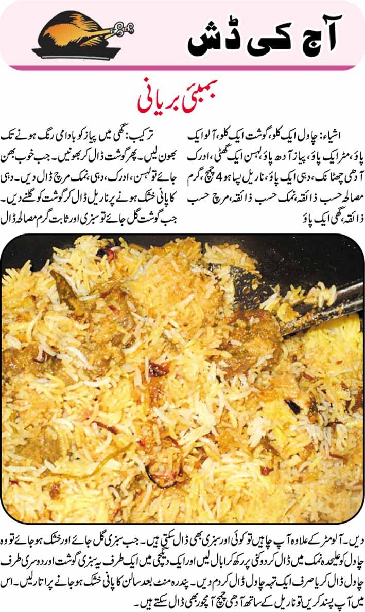 Daily Cooking Recipes In Urdu Bombay Biryani Recipe In Urdu