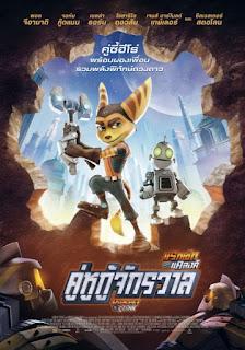 Ratchet & Clank (2016) – คู่หูกู้จักรวาล [พากย์ไทย]