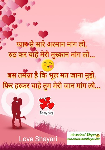 love shayari in hindi, love shayari image