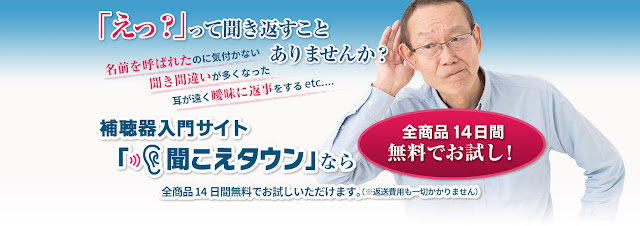 補聴器の通販サイト「聞こえタウン」のバナー画像