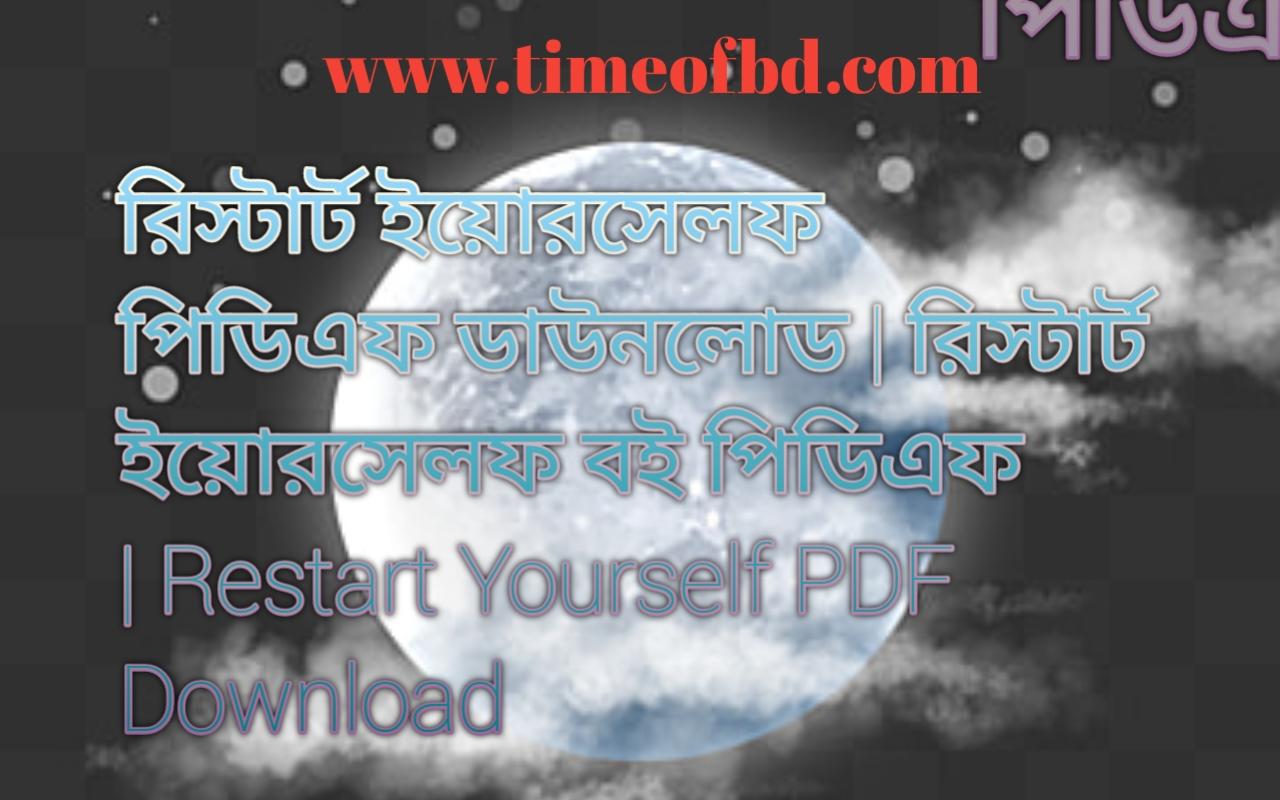 রিস্টার্ট ইয়োরসেলফ পিডিএফ ডাউনলোড, রিস্টার্ট ইয়োরসেলফ বই পিডিএফ, রিস্টার্ট ইয়োরসেলফ বই pdf free download, রিস্টার্ট ইয়োরসেলফ বই pdf download,