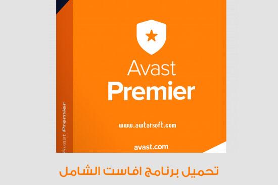 تحميل برنامج افاست الشامل Avast Premier 2018 افضل مضاد فيروسات من افاست