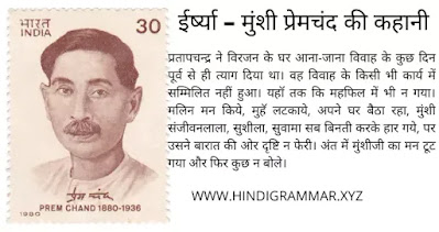 eershya hindi story by munshi premchand, ईर्ष्या प्रेमचंद की कहानियाँ, ईर्ष्या प्रेमचंद की कहानी