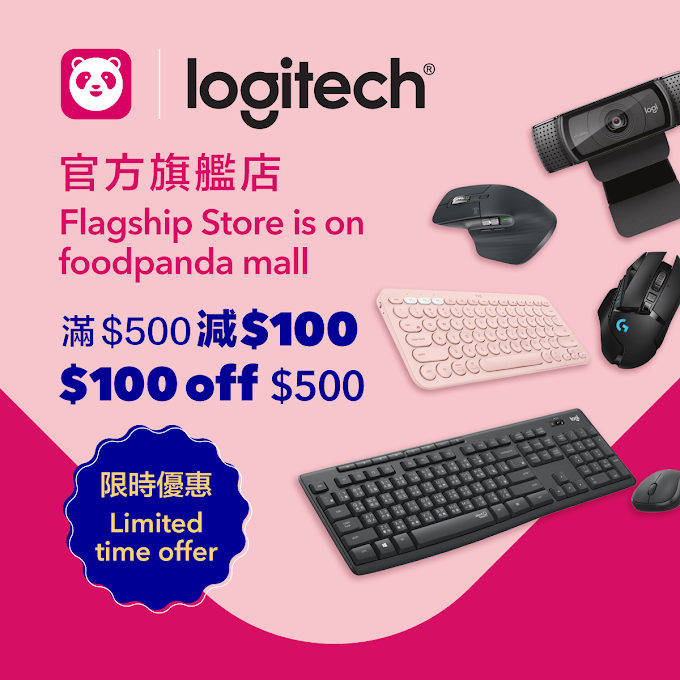 Logitech旗艦店登陸foodpanda mall: 現時訂購滿$500可享有$100折扣