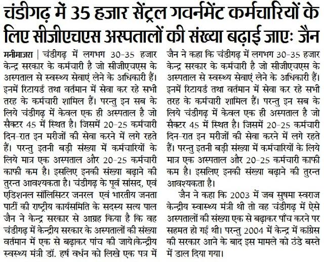 चंडीगढ़ में 35 हज़ार सेंट्रल गवर्नमेंट कर्मचारियों के लिए सीजीएचएस अस्पतालों की संख्या बढ़ाई जाए : जैन