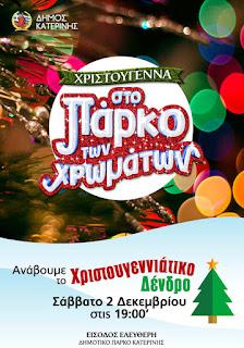 Χριστούγεννα στο Πάρκο των Χρωμάτων: Παρασκευή 01 Δεκεμβρίου ξεκινάμε! Σάββατο 02 Δεκεμβρίου & ώρα 19:00 ανάβουμε το Χριστουγεννιάτικο Δέντρο