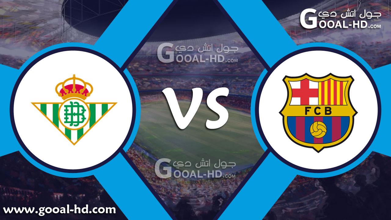 يلا شوت مباراة برشلونة وريال بيتيس بث مباشر