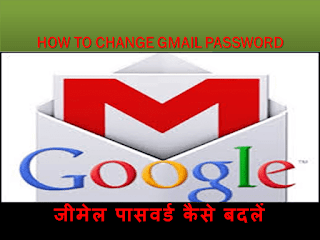 how to change gmail password from mobile hindi