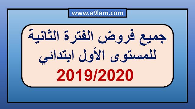 جميع فروض الفترة الثانية للمستوى الأول ابتدائي 2019/2020