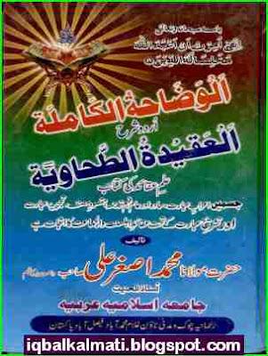 Al Wazahat ul Kamilah