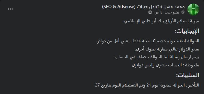 تجربة استلام الأرباح بنك أبو ظبي الإسلامي من الاستاذ/ محمد حسن
