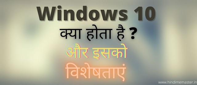 Windows 10 Kya Hai Aur Iska Features In Hindi 2021 - HindiMeMaster